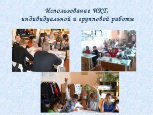 Использование ИКТ, индивидуальной и групповой работы