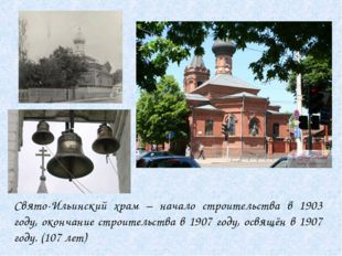 Свято-Ильинский храм – начало строительства в 1903 году, окончание строитель