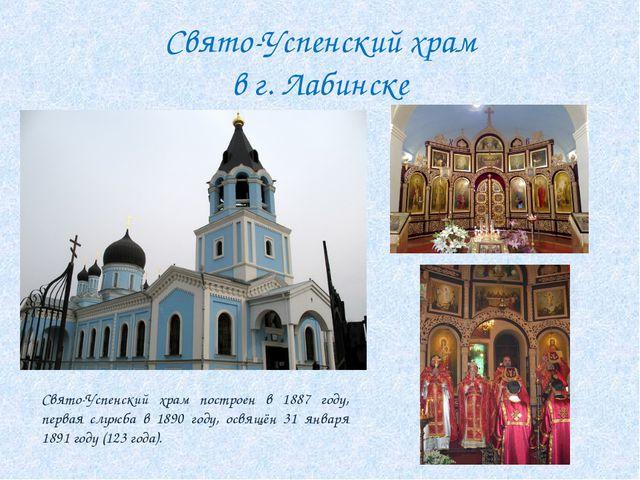 Свято-Успенский храм в г. Лабинске Свято-Успенский храм построен в 1887 году,...