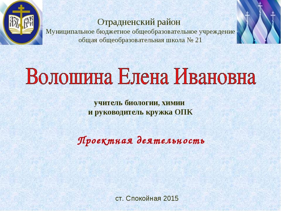 Отрадненский район Муниципальное бюджетное общеобразовательное учреждение общ...