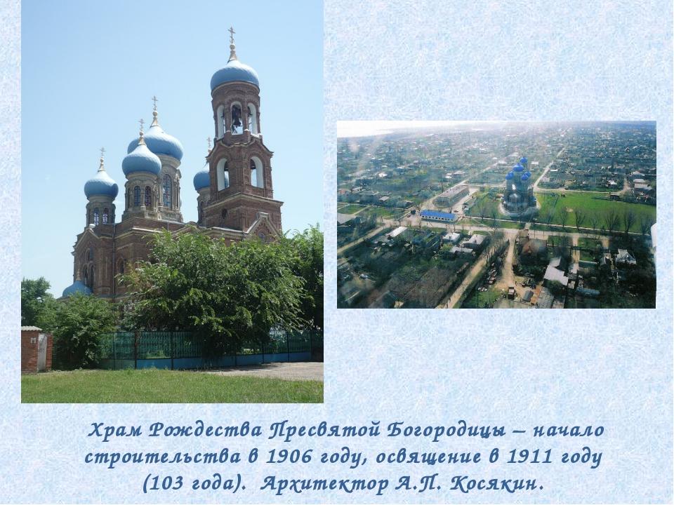 Храм Рождества Пресвятой Богородицы – начало строительства в 1906 году, освя...
