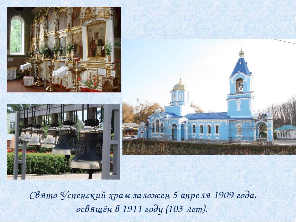 Свято-Успенский храм заложен 5 апреля 1909 года, освящён в 1911 году (103 ле...