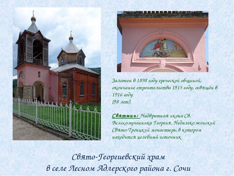 Свято-Георгиевский храм в селе Лесном Адлерского района г. Сочи Заложен в 189...