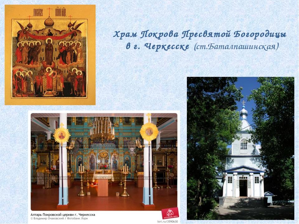 Храм Покрова Пресвятой Богородицы в г. Черкесске (ст.Баталпашинская)