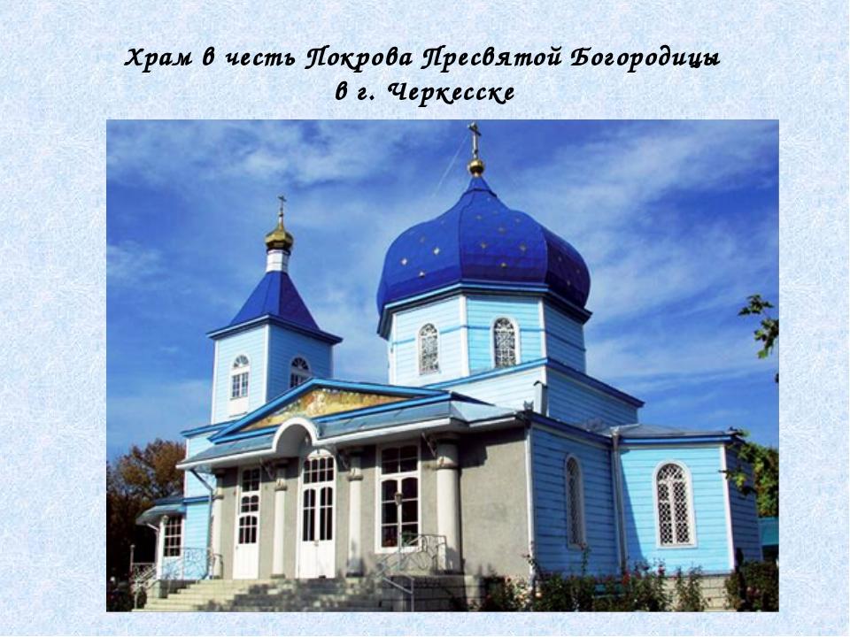 Храм в честь Покрова Пресвятой Богородицы в г. Черкесске