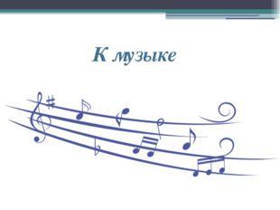 К музыке