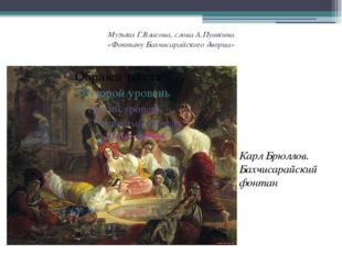 Музыка Г.Власова, слова А.Пушкина «Фонтану Бахчисарайского дворца» Карл Брюл