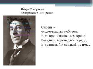 Игорь Северянин «Мороженое из сирени» Сирень – сладострастья эмблема. В лило