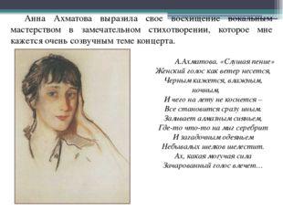 Анна Ахматова выразила свое восхищение вокальным мастерством в замечательном
