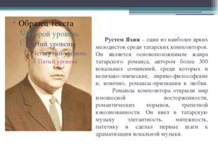 Рустем Яхин – один из наиболее ярких мелодистов среди татарских композиторов