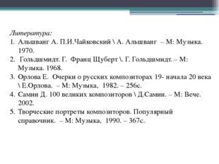 Литература: Альшванг А. П.И.Чайковский \ А. Альшванг – М: Музыка. 1970. Гольд