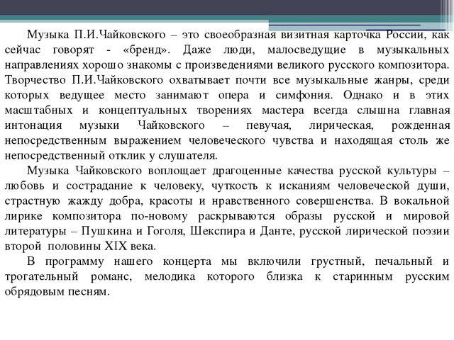 Музыка П.И.Чайковского – это своеобразная визитная карточка России, как сейча...