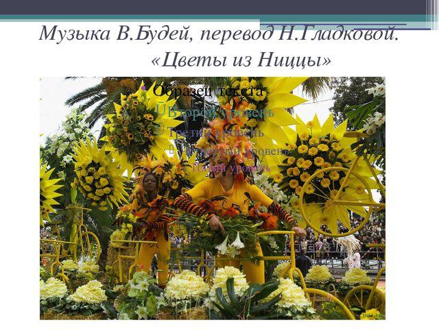 Музыка В.Будей, перевод Н.Гладковой. «Цветы из Ниццы»