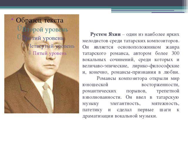 Рустем Яхин – один из наиболее ярких мелодистов среди татарских композиторов...