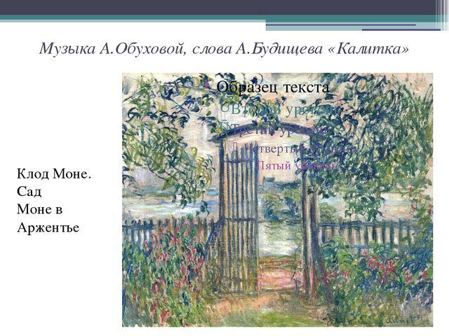 Музыка А.Обуховой, слова А.Будищева «Калитка» Клод Моне. Сад Моне в Аржентье