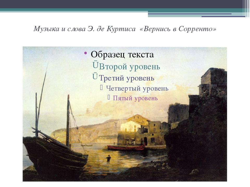 Музыка и слова Э. де Куртиса «Вернись в Сорренто»