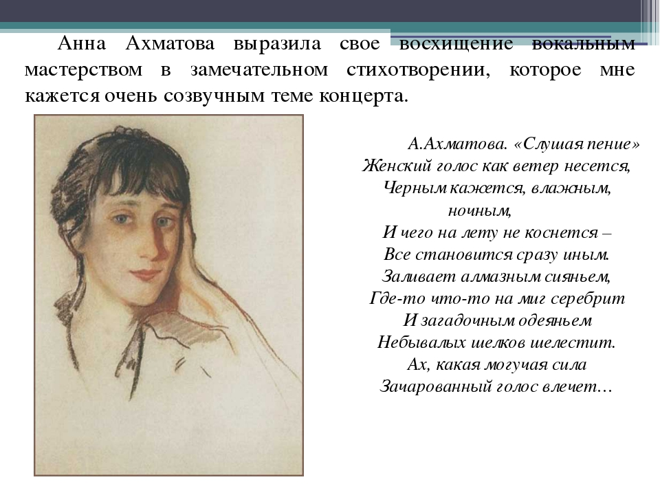 Анна Ахматова выразила свое восхищение вокальным мастерством в замечательном...