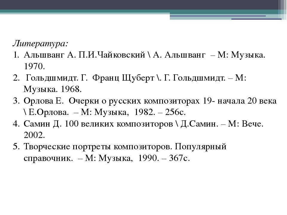 Литература: Альшванг А. П.И.Чайковский \ А. Альшванг – М: Музыка. 1970. Гольд...