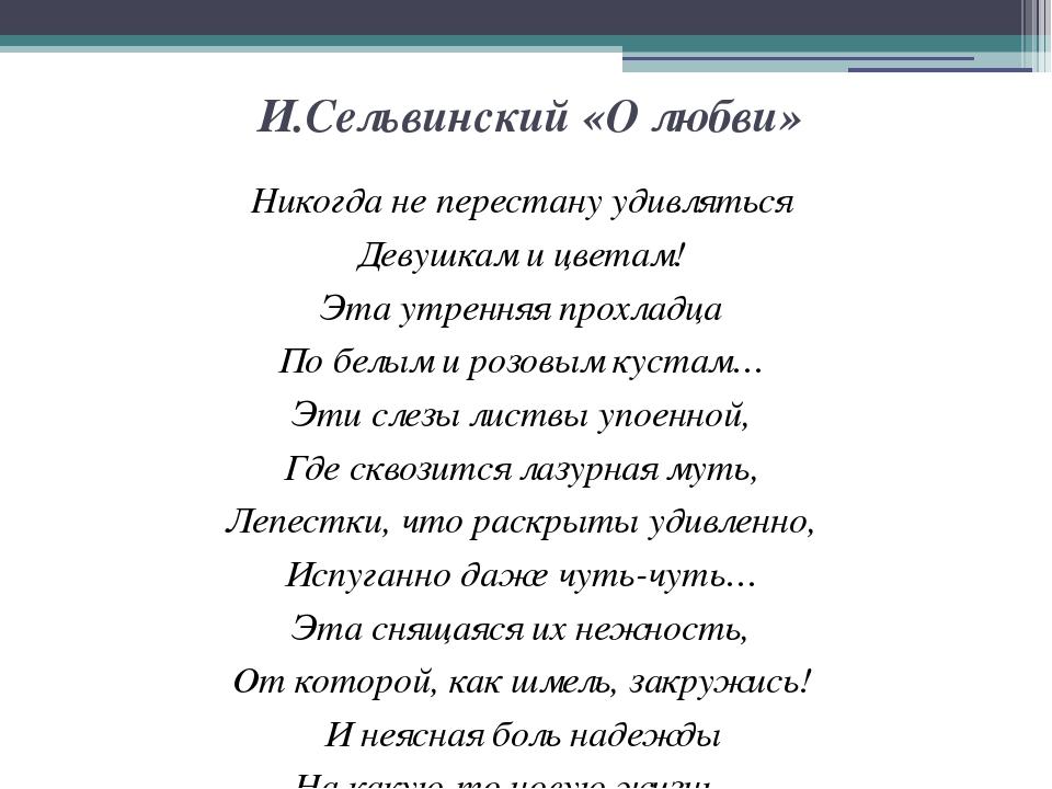 И.Сельвинский «О любви» Никогда не перестану удивляться Девушкам и цветам! Эт...