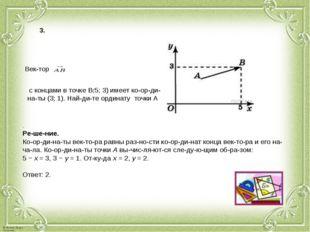 3.  Вектор с концами в точке В(5; 3) имеет координаты (3; 1). Найдите