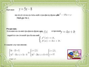 7. Прямая является касательной к графику функции Решение. Услови