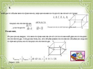 8. Найдите объем многогранника, вершинами которого являются т