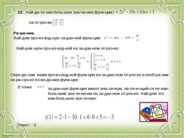 12. Найдите наибольшее значение функции на отрезке . Решение. Най...