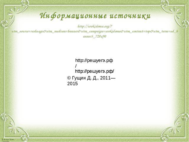Информационные источники http://urokidoma.org/?utm_source=reshuege&utm_medium...