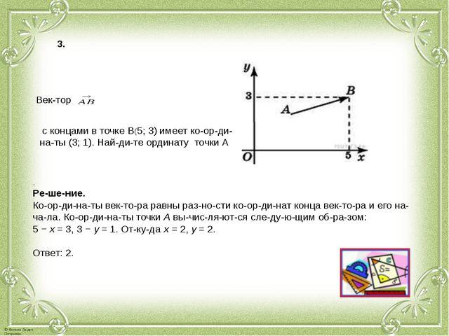 3.  Вектор с концами в точке В(5; 3) имеет координаты (3; 1). Найдите...