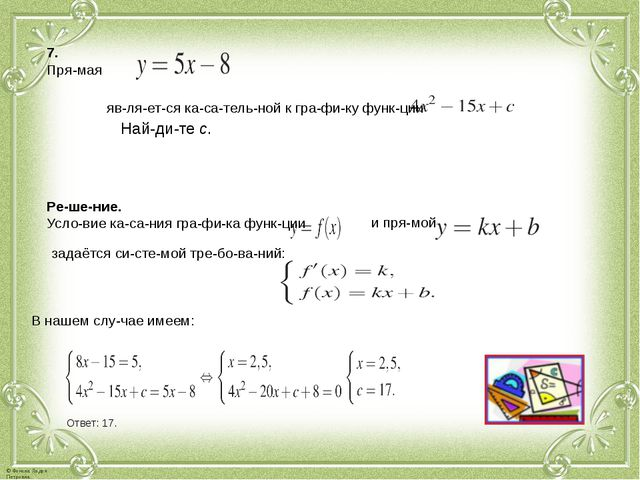 7. Прямая является касательной к графику функции Решение. Услови...