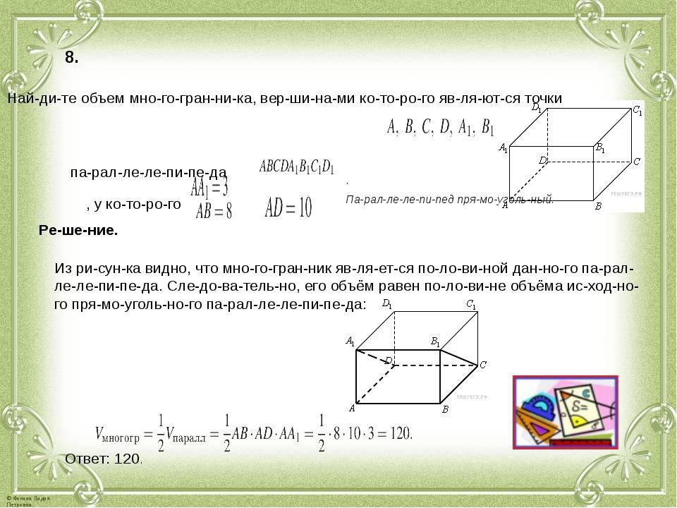 8. Найдите объем многогранника, вершинами которого являются т...