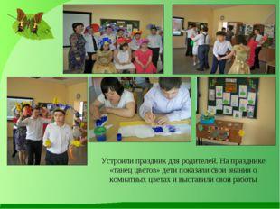 Устроили праздник для родителей. На празднике «танец цветов» дети показали св