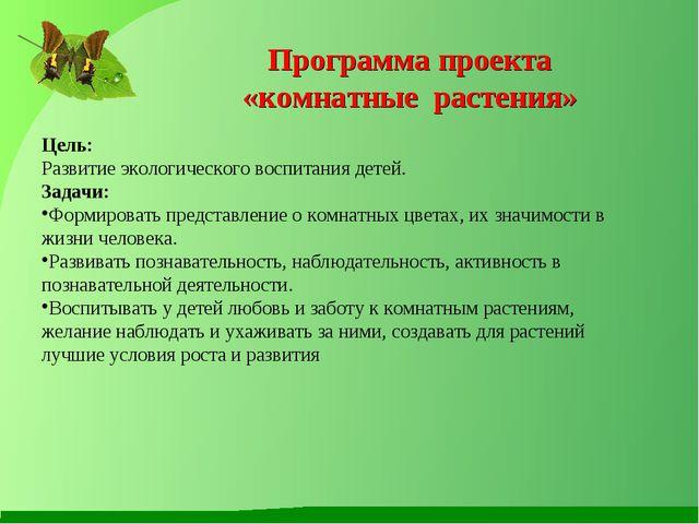 Программа проекта «комнатные растения» Цель: Развитие экологического воспитан...