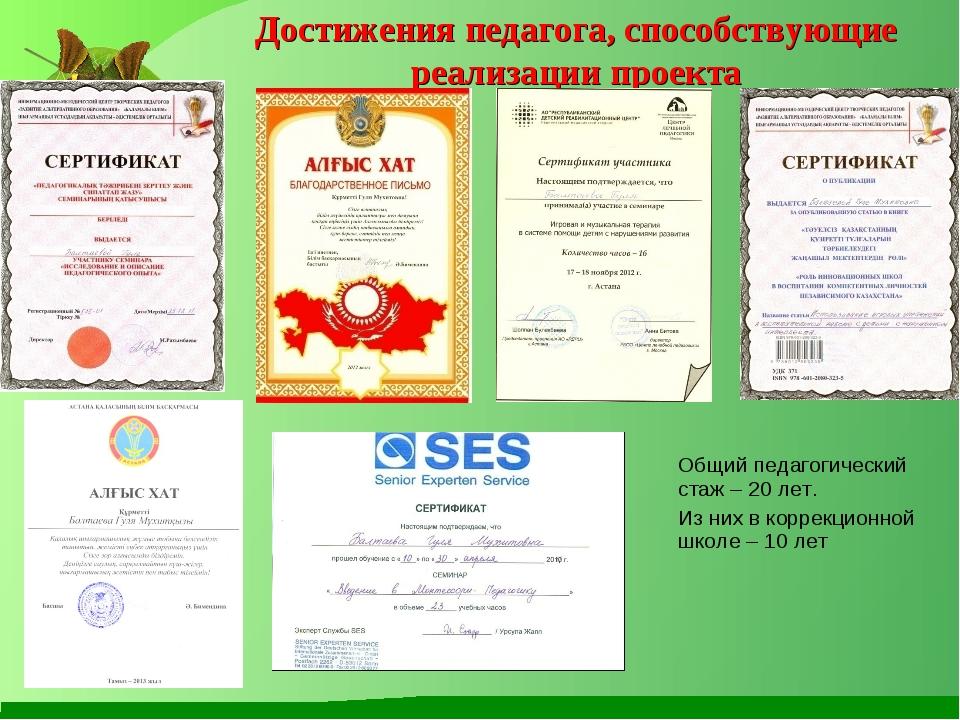 Достижения педагога, способствующие реализации проекта Общий педагогический...