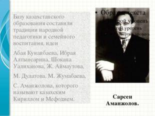Сарсен Аманжолов. Базу казахстанского образования составили традиции народной