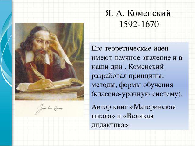 Я. А. Коменский. 1592-1670 Его теоретические идеи имеют научное значение и в...