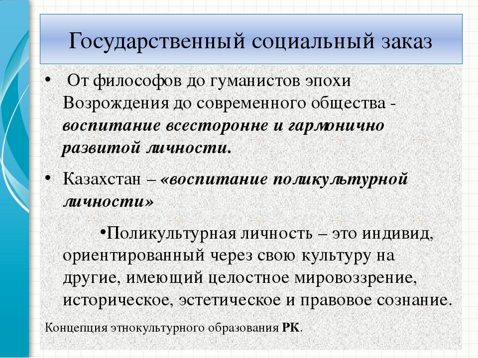Государственный социальный заказ От философов до гуманистов эпохи Возрождения...