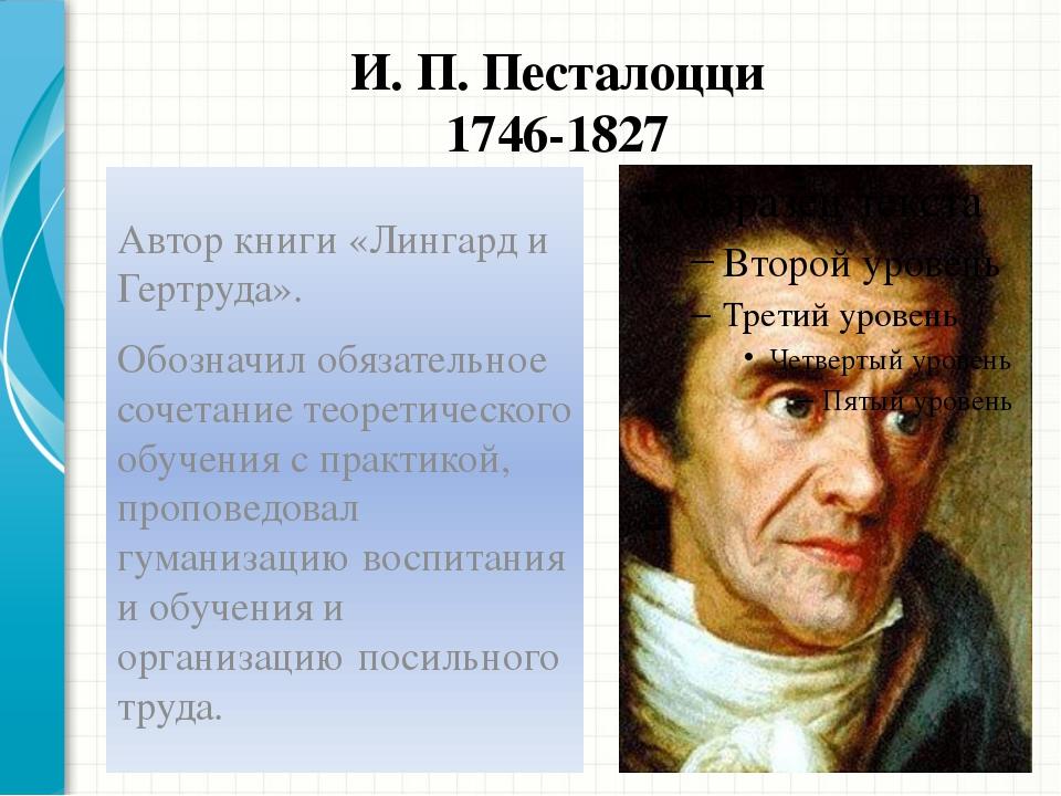 И. П. Песталоцци 1746-1827 Автор книги «Лингард и Гертруда». Обозначил обязат...