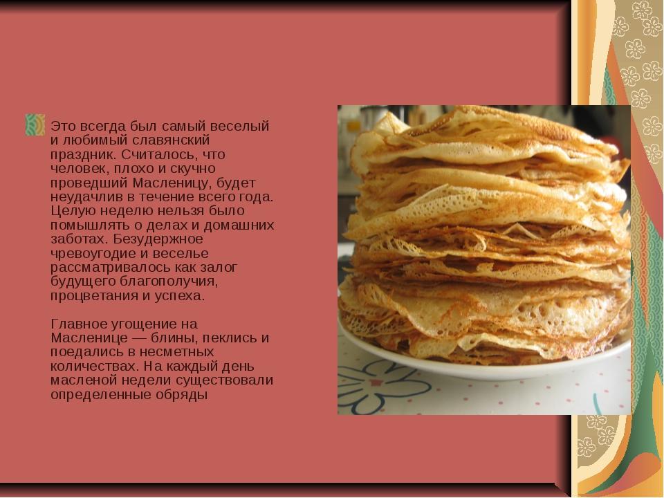 Это всегда был самый веселый и любимый славянский праздник. Считалось, что че...