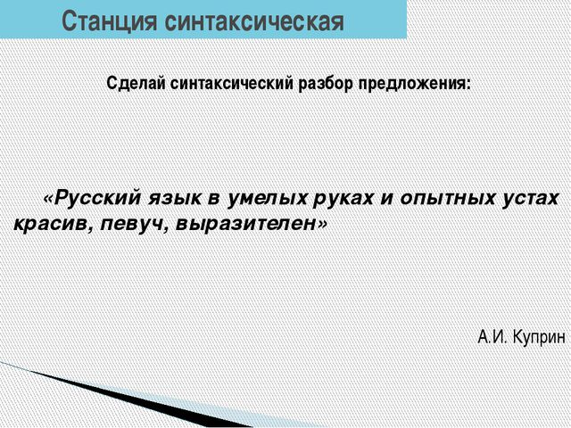 Сделай синтаксический разбор предложения: «Русский язык в умелых руках и оп...