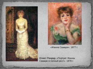 Огюст Ренуар. «Портрет Жанны Самари в полный рост». 1878 г. «Жанна Самари».