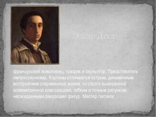 Эдгар Дега французский живописец, график и скульптор. Представитель импрессио