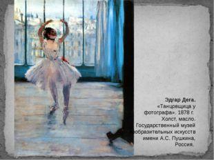 Эдгар Дега. «Танцовщица у фотографа». 1878 г. Холст, масло. Государственный