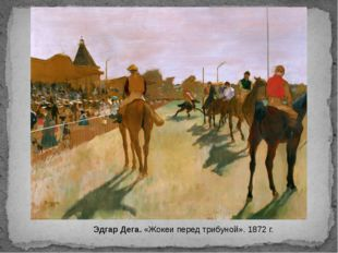 Эдгар Дега. «Жокеи перед трибуной». 1872 г.