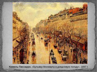 Камиль Писсарро. «Бульвар Монмартр в дождливую погоду». 1897 г.