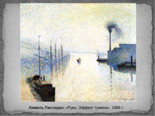 Камиль Писсарро. «Руан. Эффект тумана». 1888 г.