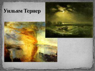 Уильям Тернер