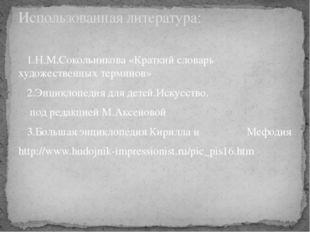 1.Н.М.Сокольникова «Краткий словарь художественных терминов» 2.Энциклопедия