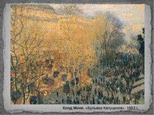 Клод Моне. «Бульвар Капуцинов». 1883 г.