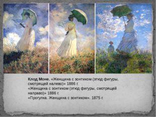 Клод Моне. «Женщина с зонтиком (этюд фигуры, смотрящей налево)» 1886 г. «Жен